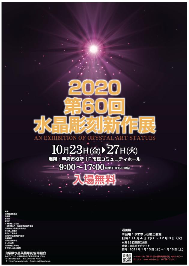 2020020 第60回 水晶彫刻新作展